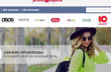 promokupons